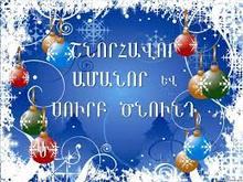 ՀՀ Գեղարքունիքի մարզպետ Կարեն Բոթոյանի շնորհավորանքի խոսքը Ամանորի և Սուրբ Ծննդյան տոների կապակցությամբ