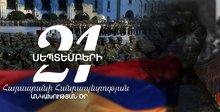 Սեպտեմբերի 21-ին,  ՀՀ Անկախության 27-րդ տարեդարձին նվիրված միջոցառումներ Գավառ քաղաքում