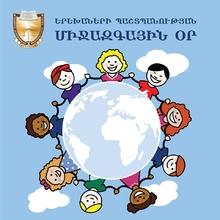 Գեղարքունիքի մարզպետ Գնել Սանոսյանի ուղերձը Երեխաների պաշտպանության  միջազգային օրվա առթիվ