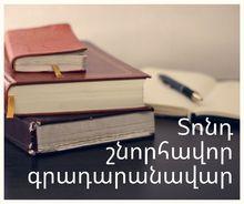 Գեղարքունիքի մարզպետ Գնել Սանոսյանի շնորհավորանքի խոսքը Գրադարանավարի տոնի առթիվ