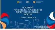 Կանցկացվի Հայ-ռուսական միջտարածաշրջանային 8-րդ ֆորումը